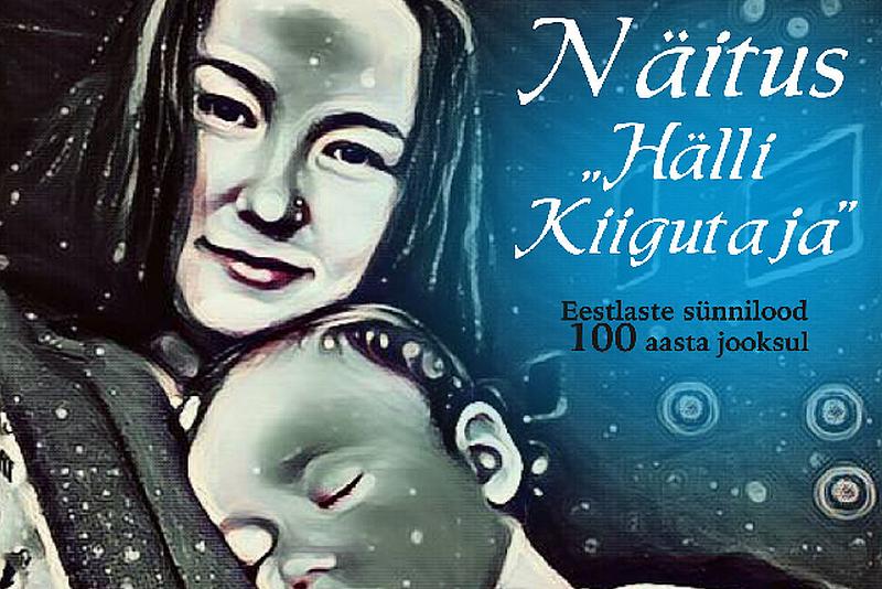 """Näitus """"Hälli kiigutaja"""" vaatleb eestlaste sünnilugusid 100 aasta jooksul"""